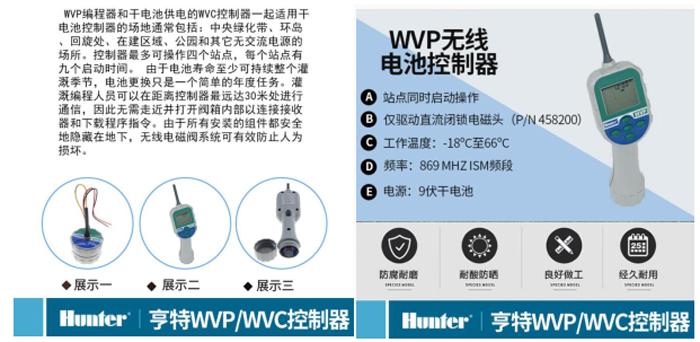 WVP/WVC无线电池控制器