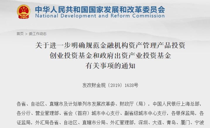 【政策】|创投和引导金可部分豁免,资管新规细则发布