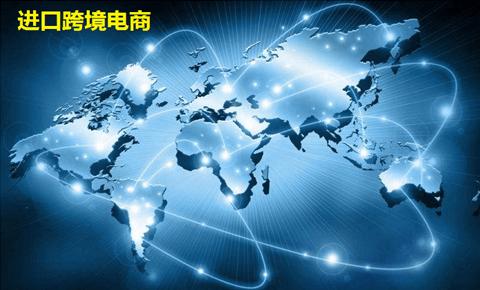 进口跨境电商怎么做?