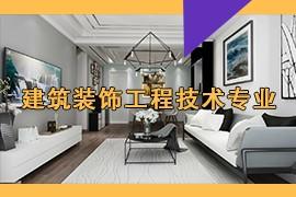 建筑装饰工程技术专业迎新海报
