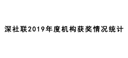 深社联2019年度机构获奖情况统计