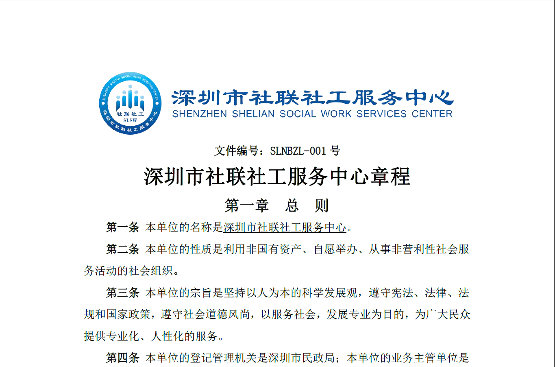 深圳市社联社工服务中心章程