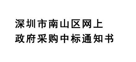 深圳市南山区网上 政府采购中标通知书