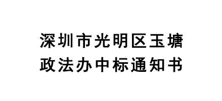 深圳市光明区玉塘政法办关于购买V爱之家服务项目中标通知书