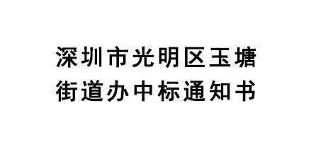 深圳市光明区玉塘街道办事处关于购买精神障碍患者管理服务项目中标通知书