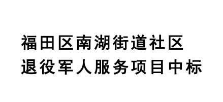福田区南湖街道社区退役军人服务项目(项目编号ZXCG2019197069)