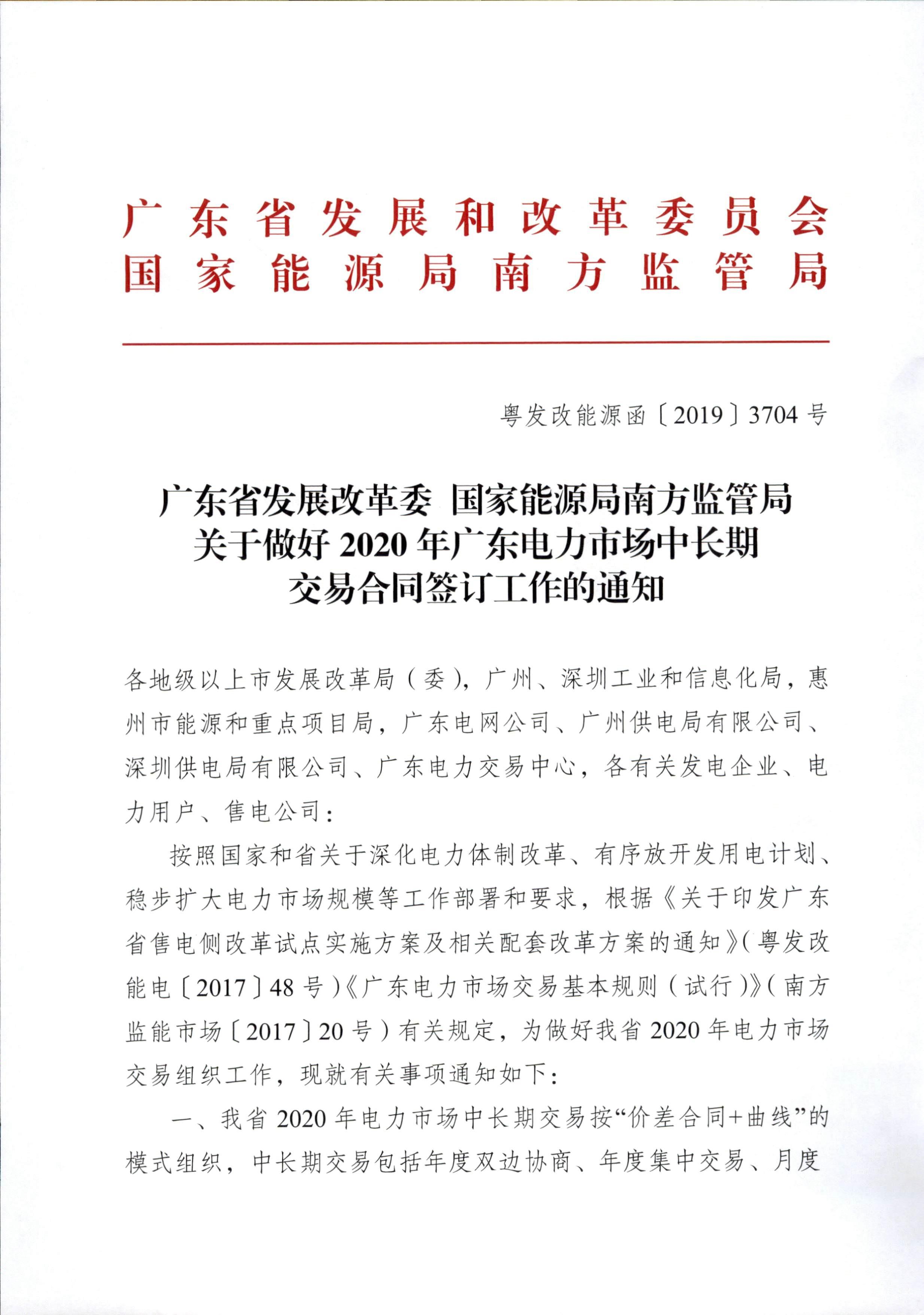 广东省发展改革委 国家能源局南方监管局关于做好2020年广东电力市场中长期交易合同签订工作的通知