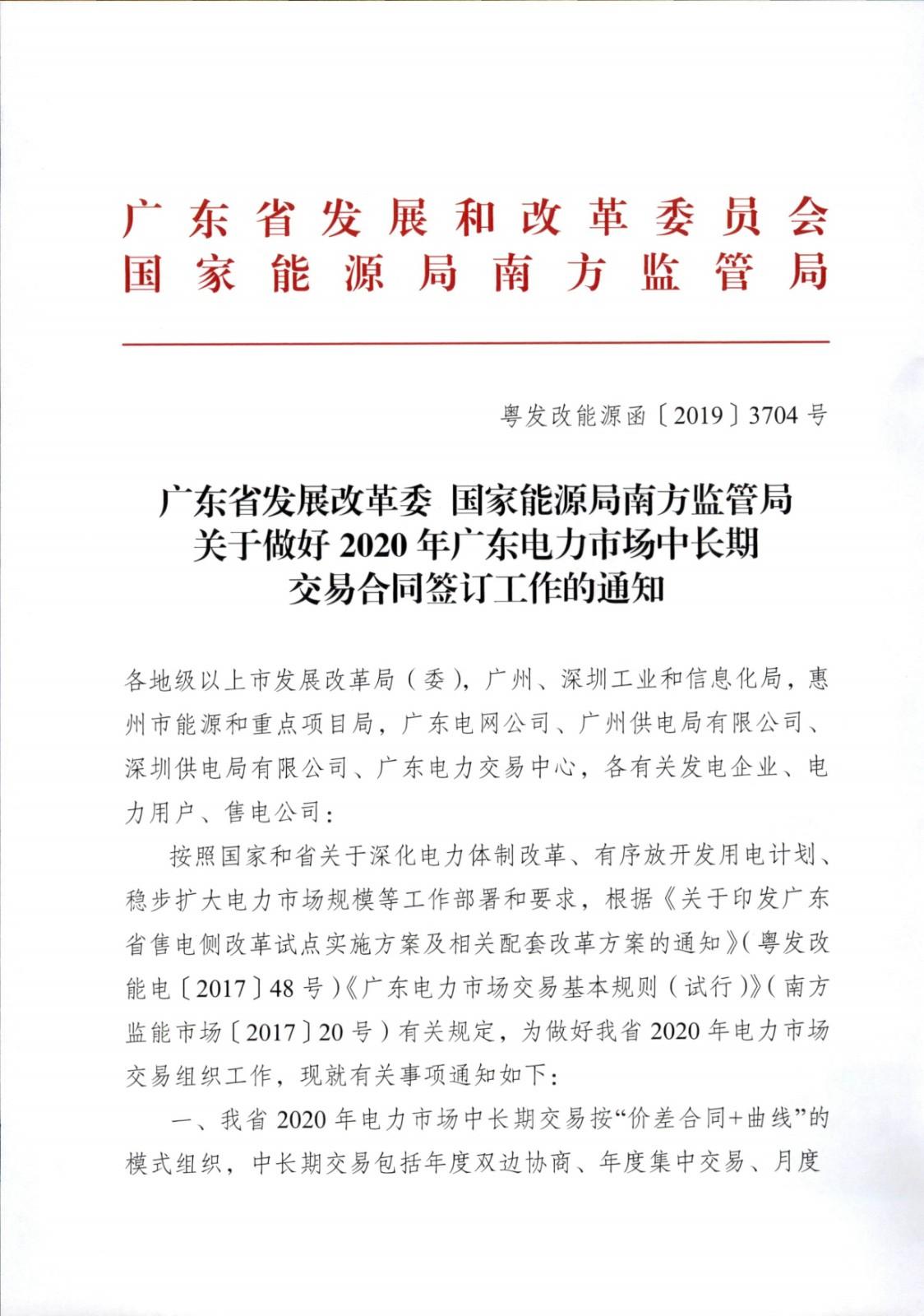 国家能源局南方监管局关于做好2020年广东电力市场中长期交易合同签订工作的通知