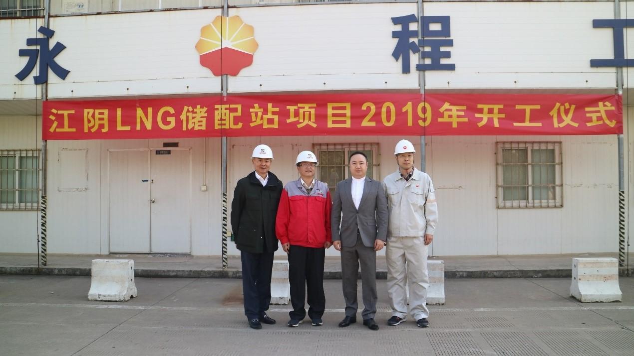 中天能源江陰液化天然氣集散中心LNG儲配站項目正式恢復施工