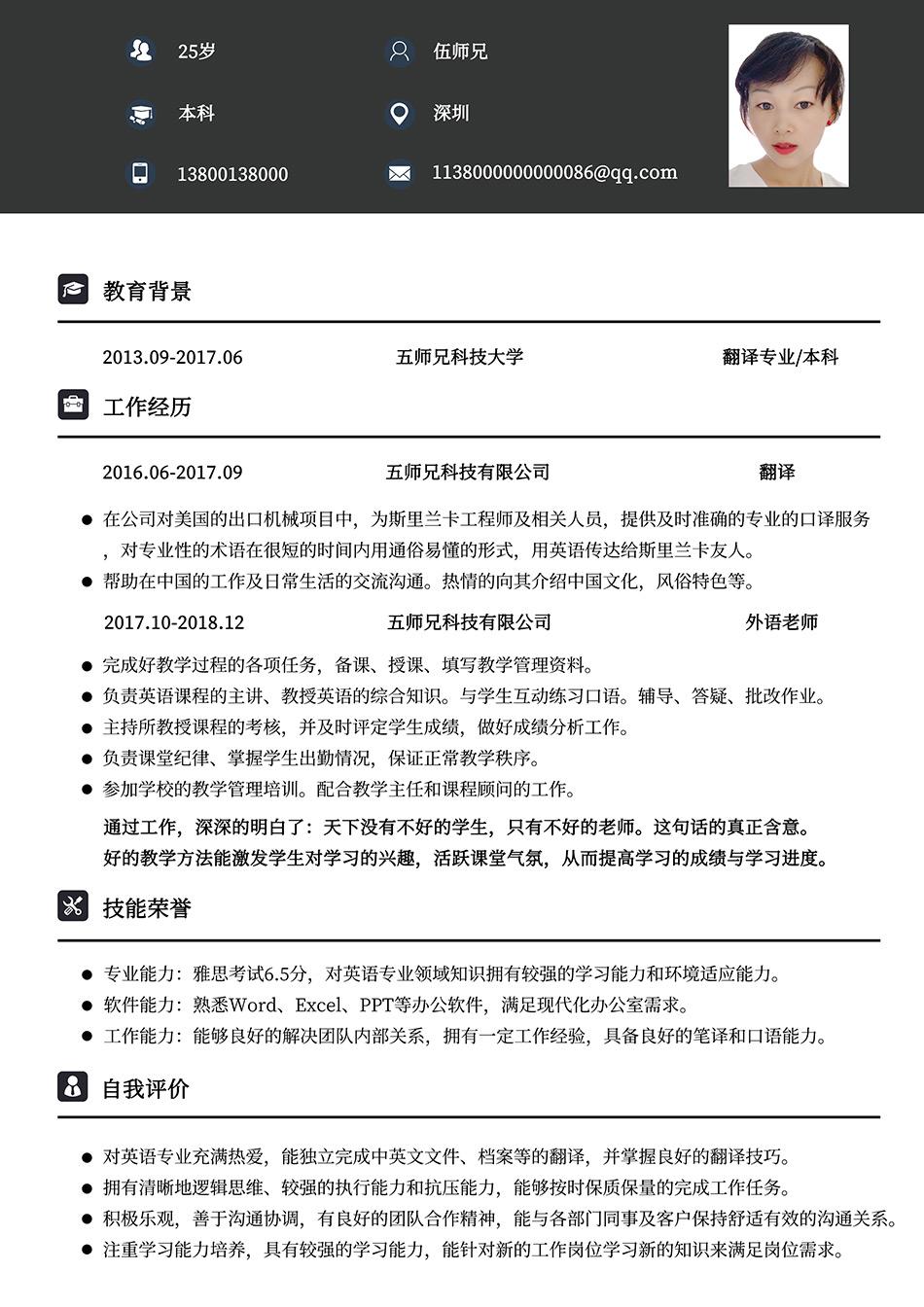 英语老师翻译找工作应聘求职个人简历模板电子版简历范文