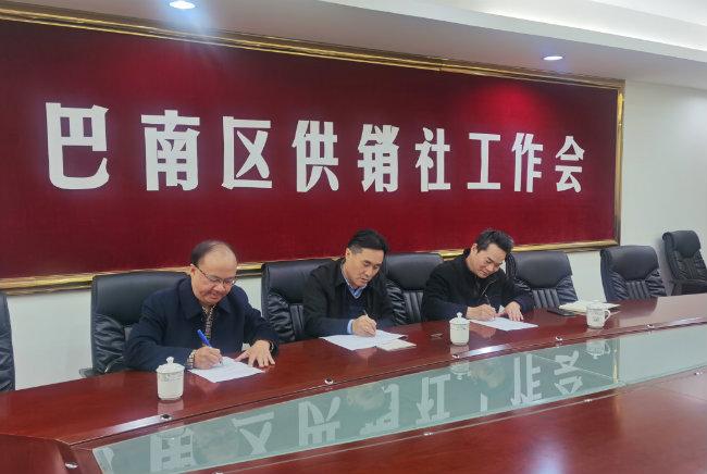 重庆农信集团再添农村金融服务工作站