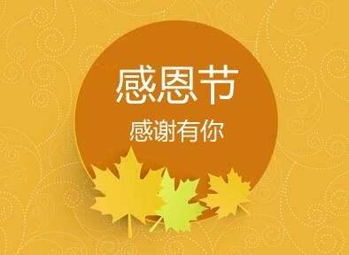 Thanksgiving Day  感恩节邀请函