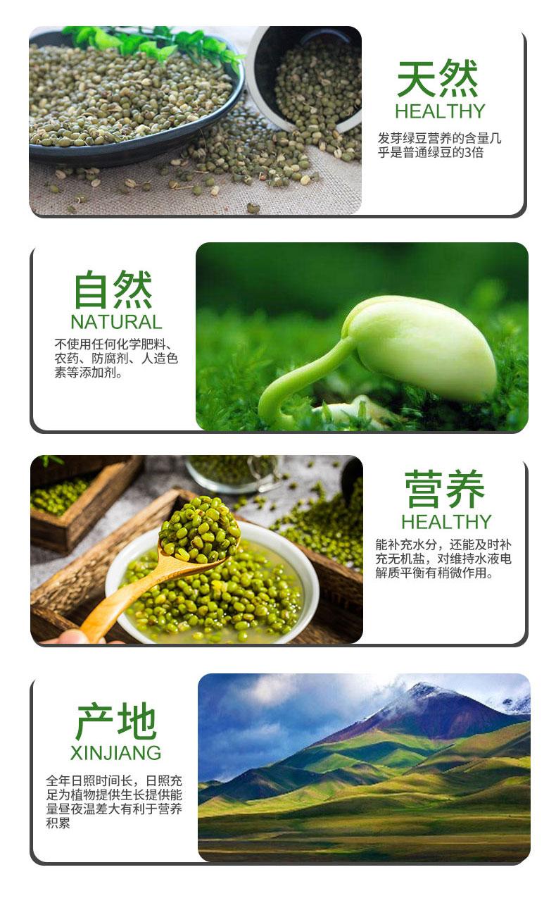富硒发芽绿豆