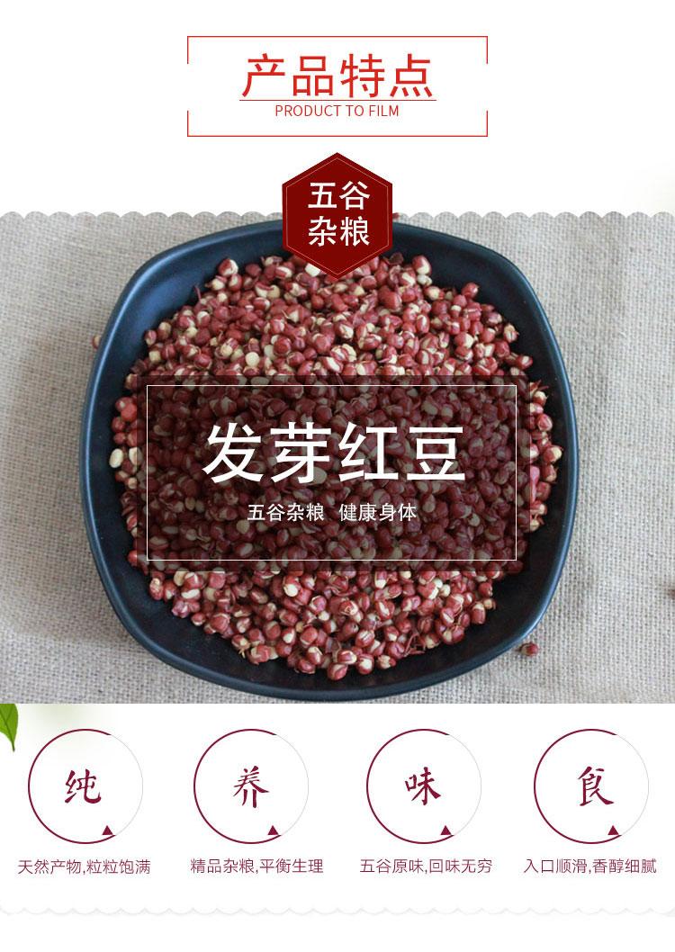 富硒发芽红豆