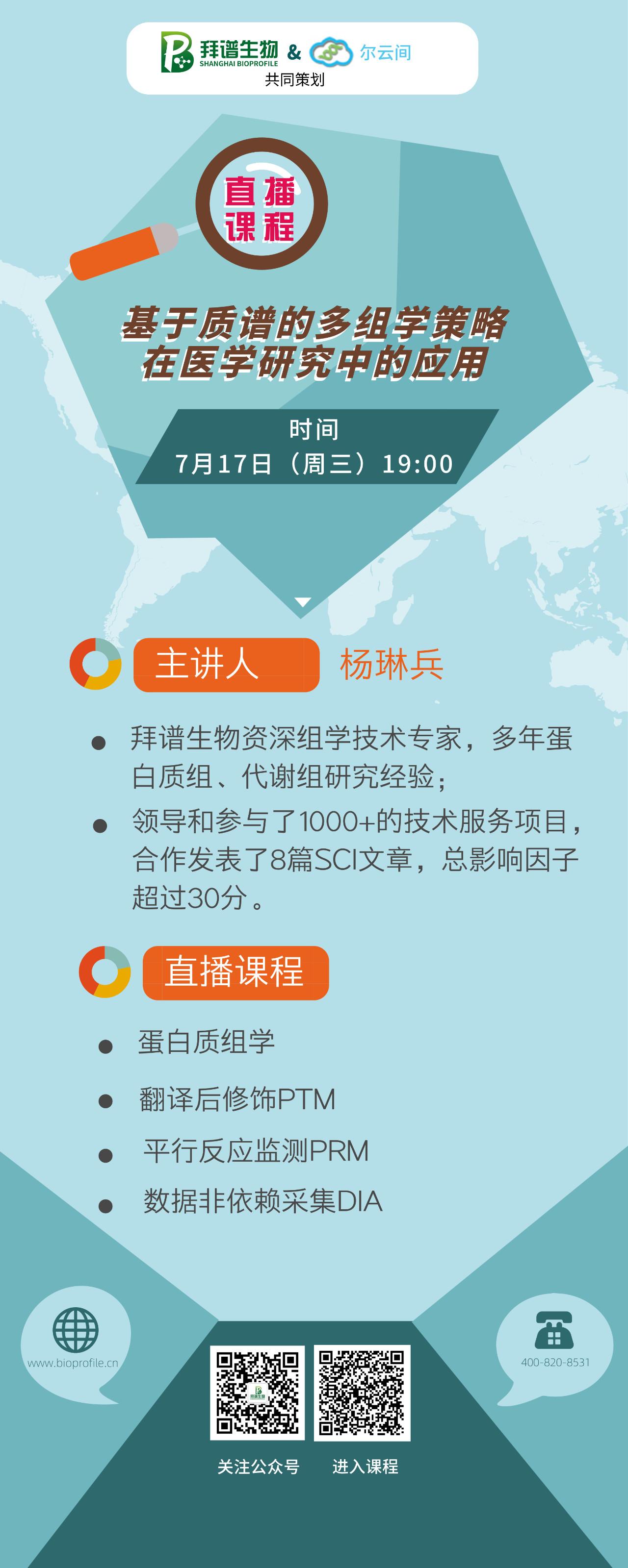 杨琳兵  基于质谱的多组学策略在医学研究的应用