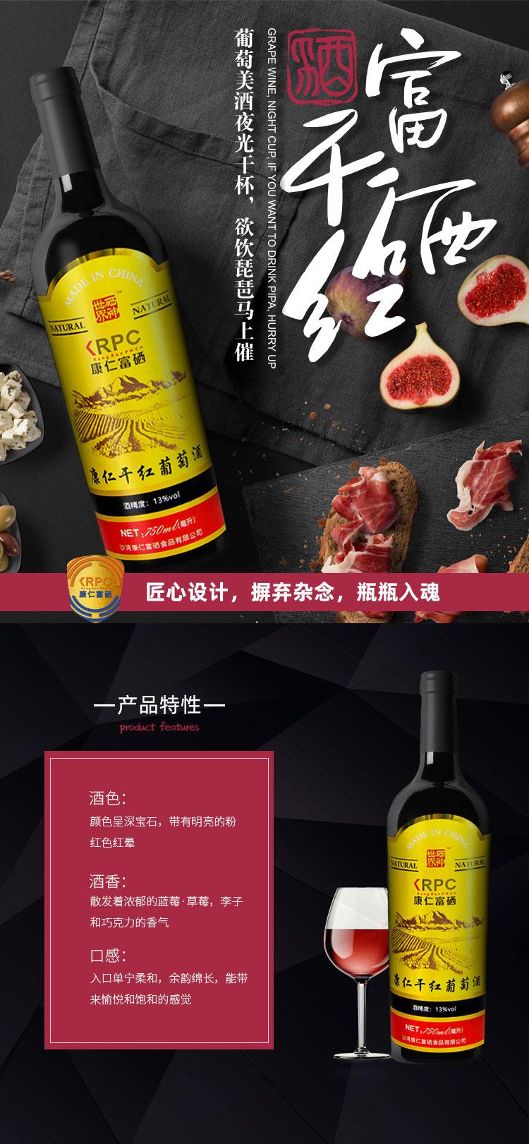 富硒干红葡萄酒(13°)