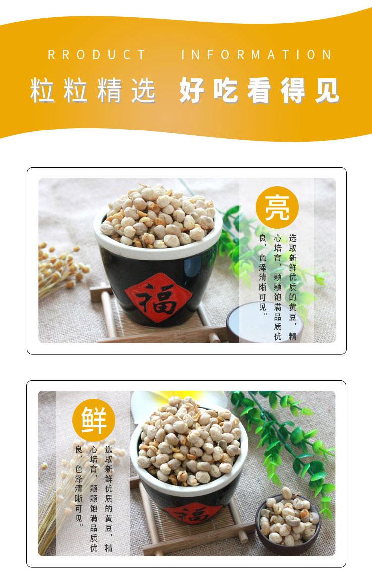 富硒发芽黄豆
