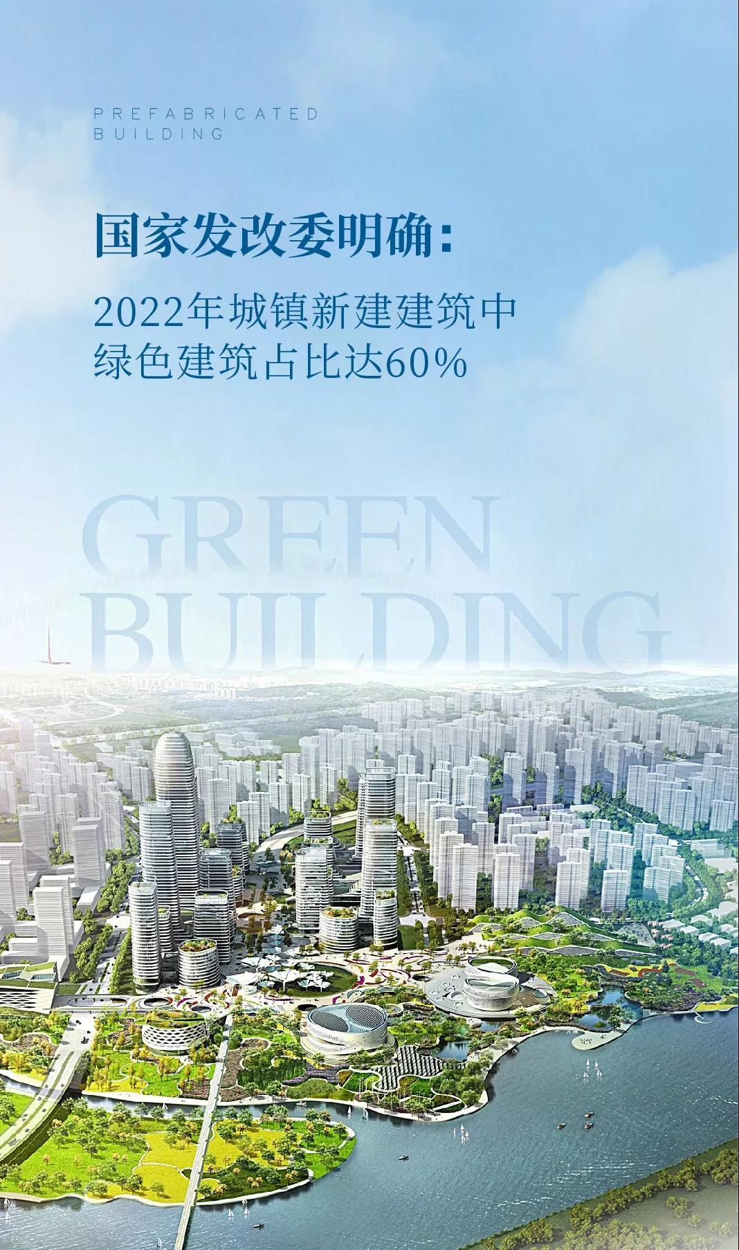 住房和城乡建设部等三部门 印发绿色建材产品认证实施方案