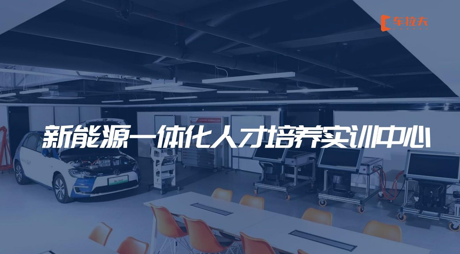 车拉夫新能源一体化竞博JBO中心闪亮登场,最新官宣VIDEO了解一下!