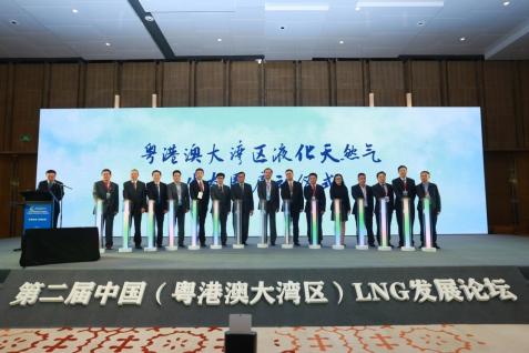 总裁刘明辉受邀出席第二届中国液化天然气发展论坛