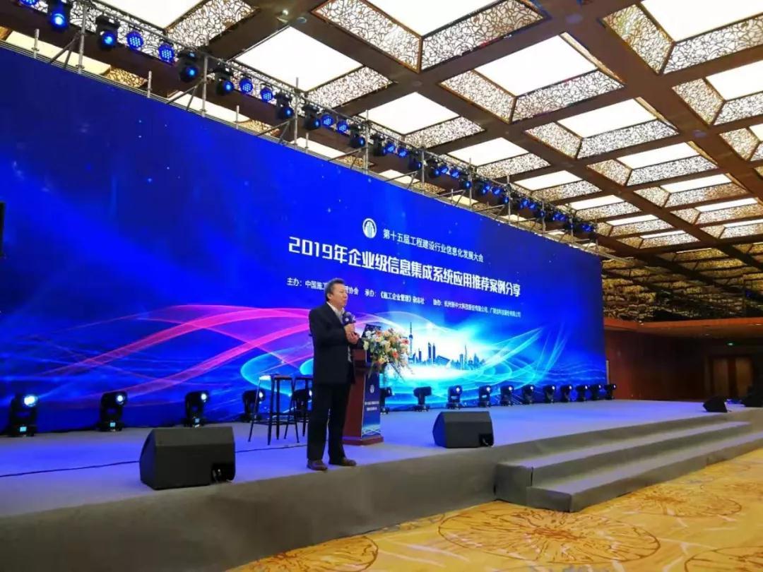 """""""第十五届工程建设行业信息化发展大会""""在西安隆重召开"""