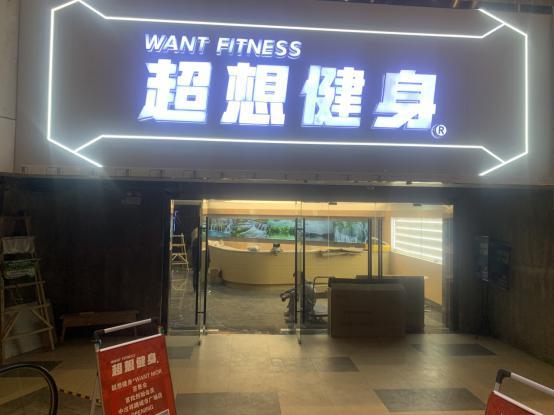 上海中冶祥腾城市广场超想健身1x5拼接