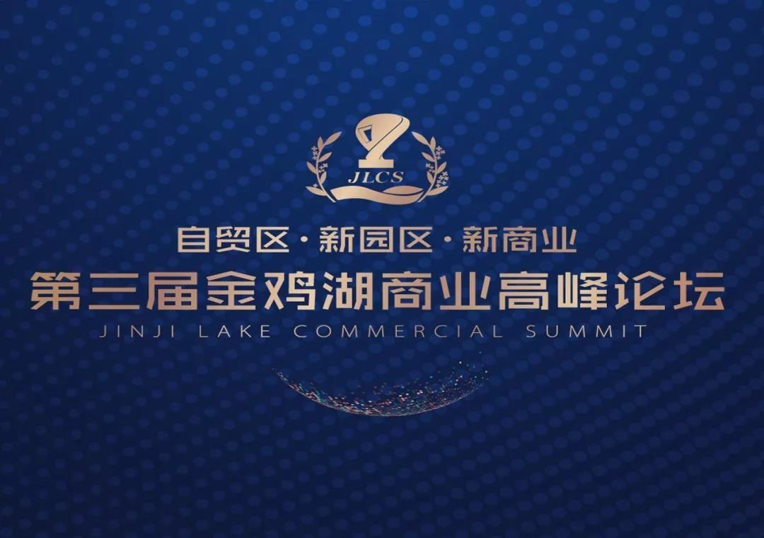 亚博体育官方在线商业助力第三届金鸡湖商业高峰论坛圆满落幕!
