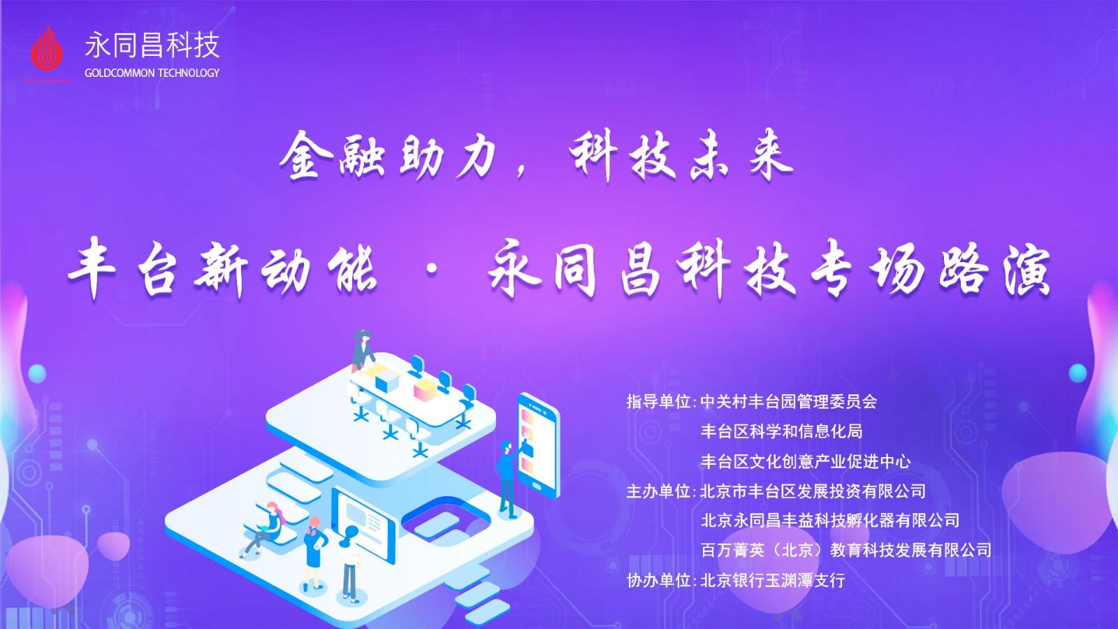 金融助力,科技未来——丰台新动能 · 永同昌科技专场路演完美收官