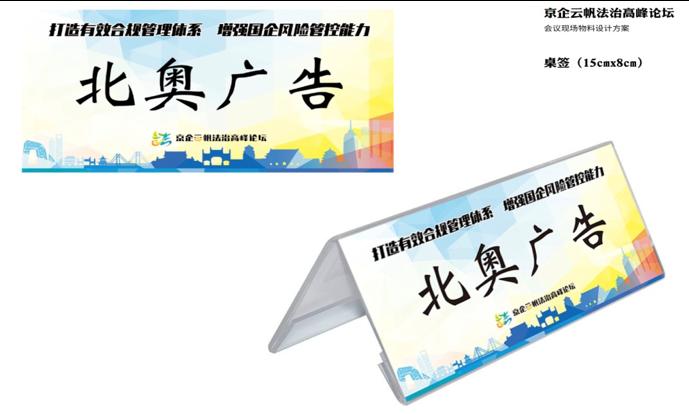 第二届京企云帆法治高峰论坛