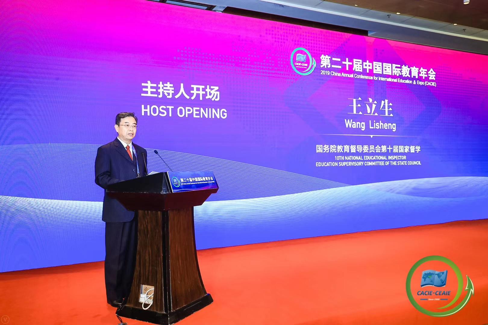 成都王府教师团队赴京参加第四届新聚合国际教育研讨会