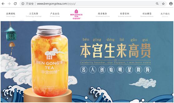 本宫的茶--信息流广告全网推广