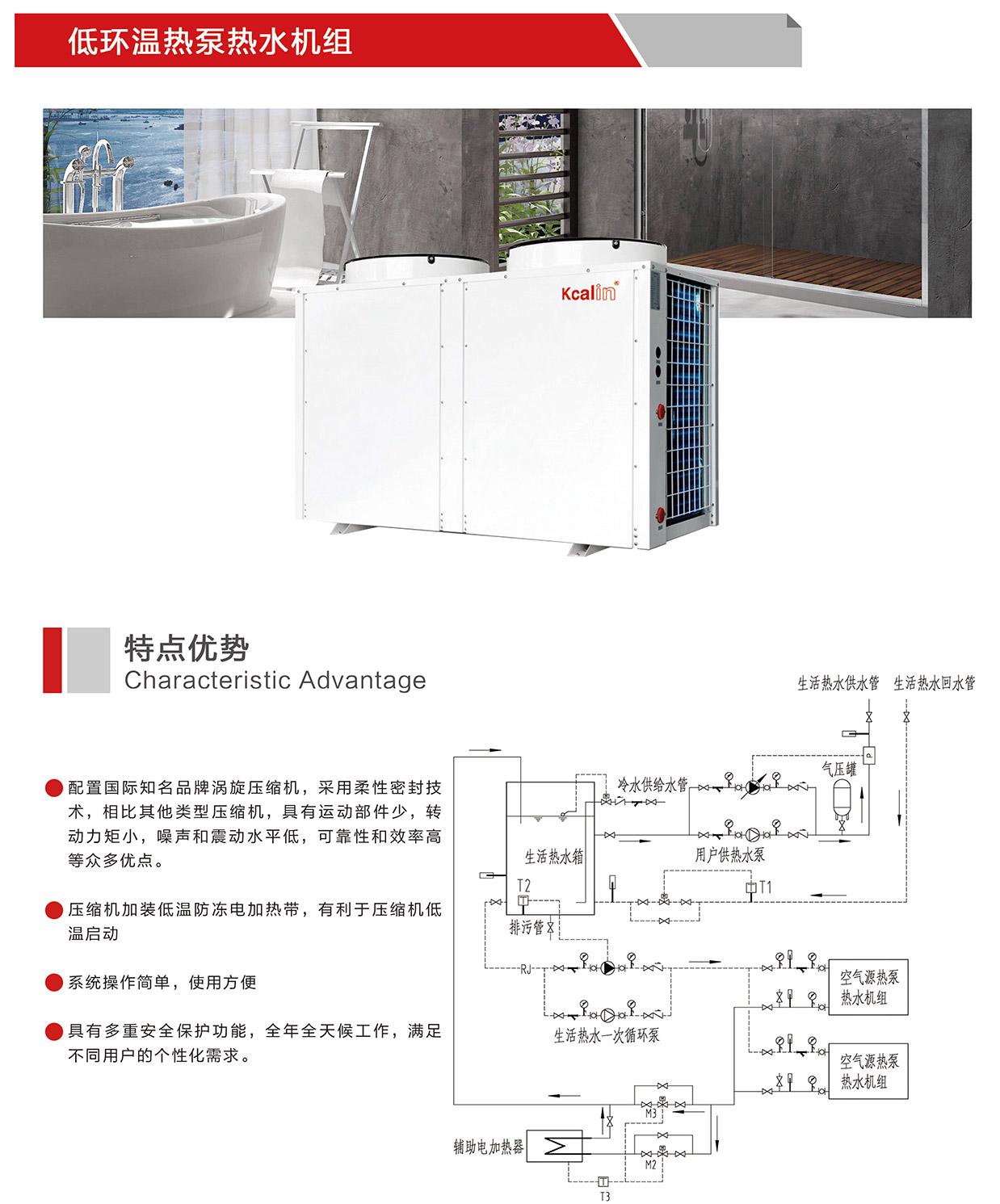 低环温热泵热水机组