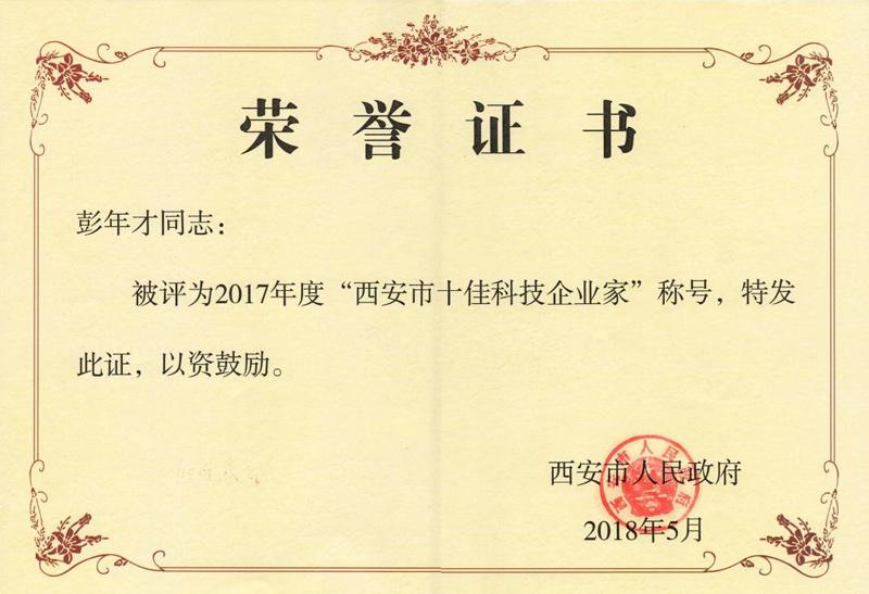 """【喜讯】热烈祝贺天隆公司彭年才教授荣获首届""""西安之星""""荣誉称号"""