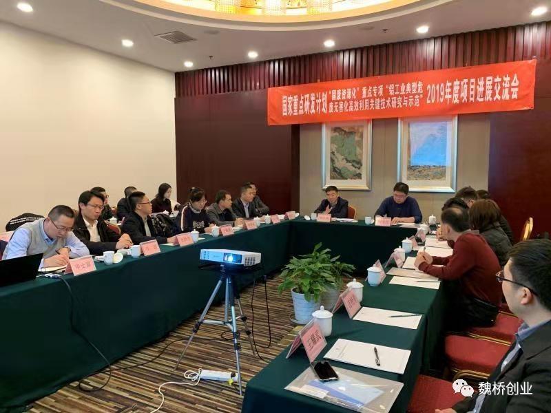 魏桥铝电承担的国家重点研发计划项目交流会在京召开