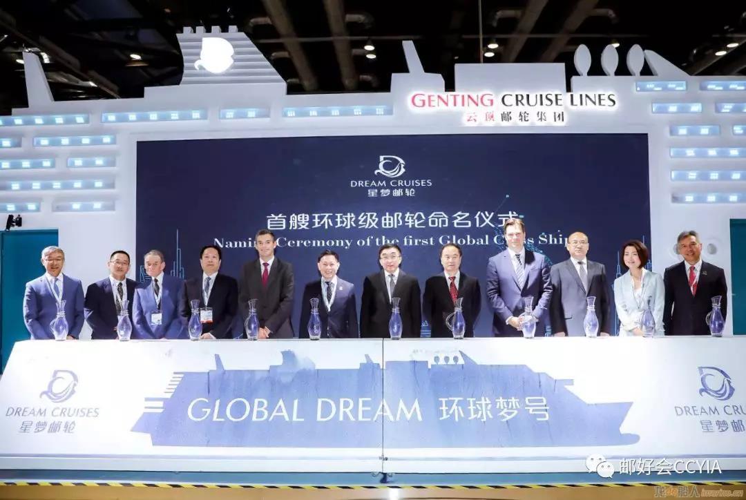 国际邮轮公司继续看好中国市场 第十四届中国邮轮产业发展大会广州盛大开幕