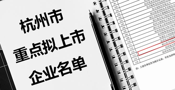 2019年11月 浙江医学科技开发有限公司登上《杭州市重点拟上市企业名单》!