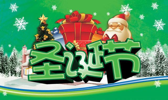 圣诞节趣味游戏活动方案