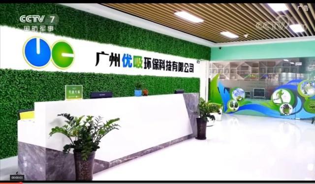CCTV中国栏目采访bob官方网站环保报道