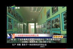 广东电视台对bob官方网站环保采访报道