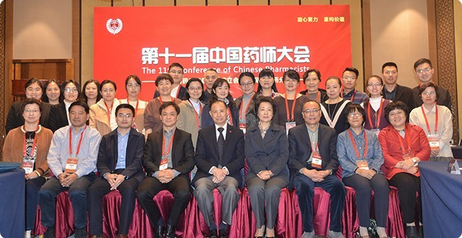 November 1 to 3,2019 Strategic cooperation was achieved with Chinese Pharmacists Association