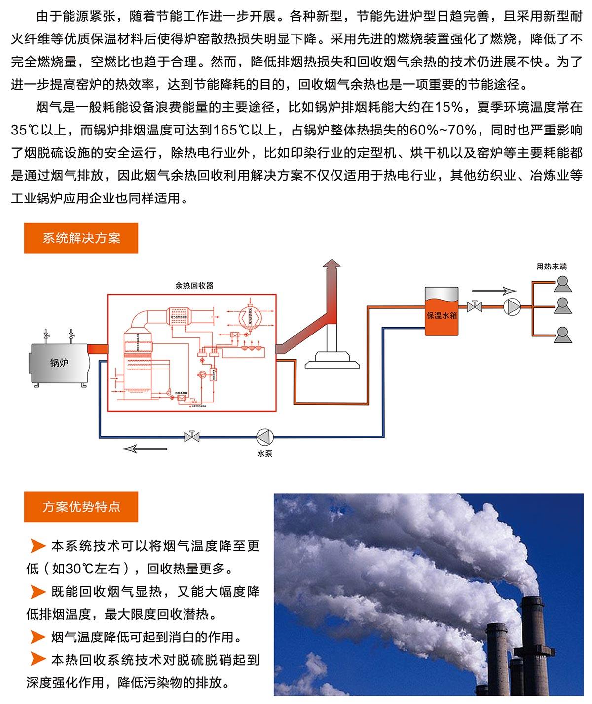 锅炉烟气余热回收利用解决方案
