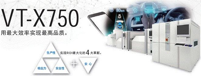 欧姆龙VT-X750 AXI在线检测机