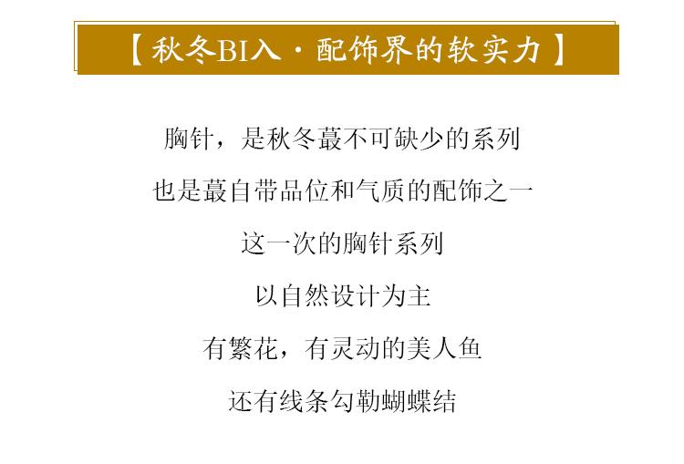 金色三叶草胸针