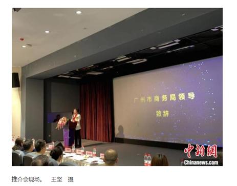 广州南沙举办跨境电商业务发展推介会 逾百家企业参加