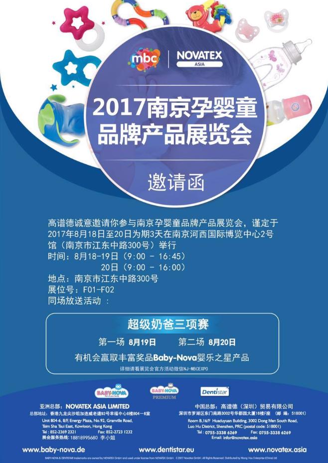 南京孕婴童品牌产品展览会预购优惠已展开