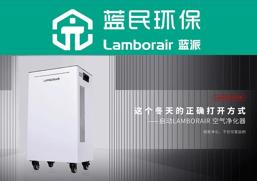 这个冬天的正确打开方式——启动LAMBORAIR空气净化器