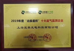 """宝英科技获2019""""北极星杯""""十大废气监测企业奖"""