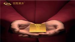 """谱写""""中国黄金""""高质量发展新篇章"""
