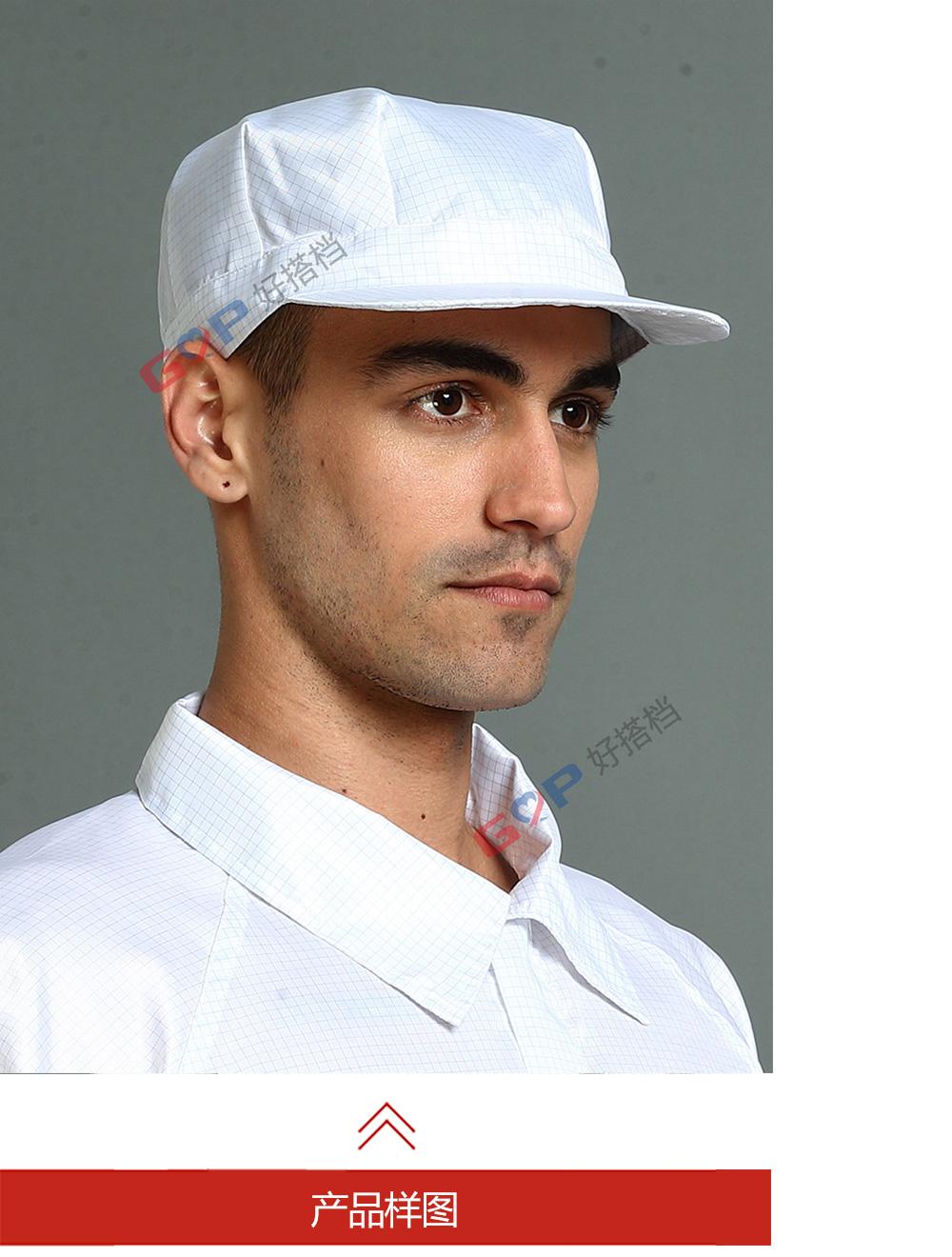 工作帽(白格)