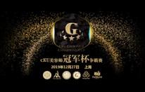 2019年12月27日 上海